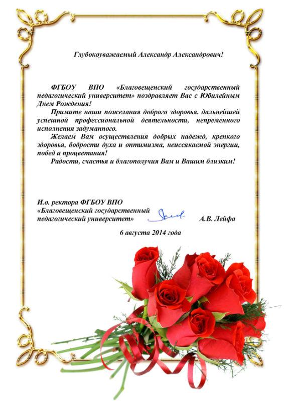 Официальное письмо ответ на поздравление с днем рождения